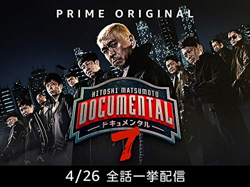 HITOSHI MATSUMOTO Presents ドキュメンタル シーズン7 予告編