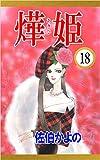 あき姫 18巻