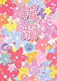 桜龍〈上〉 (魔法のiらんど文庫)