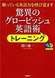 CD付 驚異のグロービッシュ英語術トレーニング