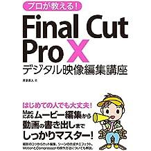 プロが教える!Final Cut Pro X デジタル映像 編集講座