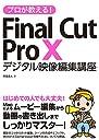 プロが教える Final Cut Pro X デジタル映像 編集講座