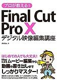プロが教える!  Final Cut Pro X デジタル映像 編集講座