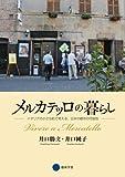 メルカテッロの暮らし: イタリアの小さな町で考える、日本の都市の可能性