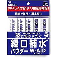 経口補水パウダーダブルエイド 10包