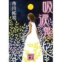 吸涙鬼 (講談社文庫)