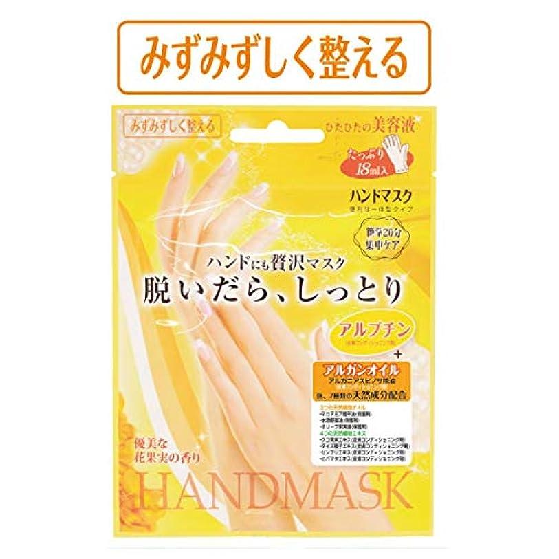感謝まで危機SBハンドマスク BSH251 1ケース360個入り まとめ買い 美容 美容液 手 指先 爪 ハンドケア ネイルケア 一体型タイプ はめるだけ 潤い しっとり やわらか 透明感 保湿 キレイ Hand Mask ビューティーワールド...
