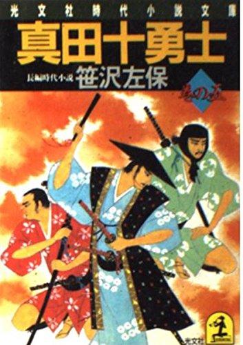 真田十勇士〈巻の5〉 (光文社時代小説文庫)の詳細を見る