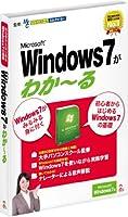 Windows7がわか~る