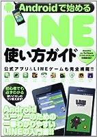 Androidで始めるLINE使い方ガイド―超トリセツ