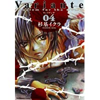 Variante(4) (ドラゴンコミックスエイジ)