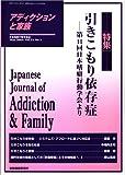 アディクションと家族 21巻1号―日本嗜癖行動学会誌 (81)【特集】引きこもり依存症