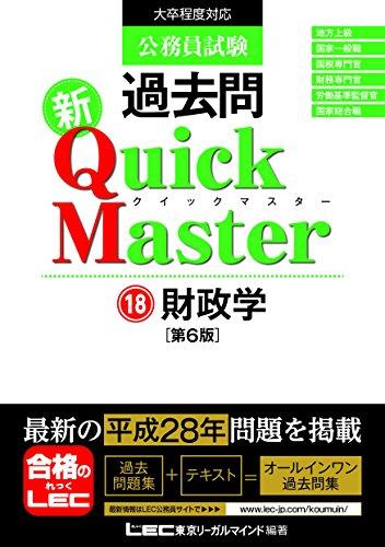 公務員試験 過去問 新クイックマスター 財政学 第6版 過去問新クイックマスター