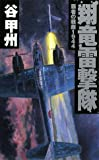 翔竜雷撃隊―覇者の戦塵1944 (C・NOVELS)