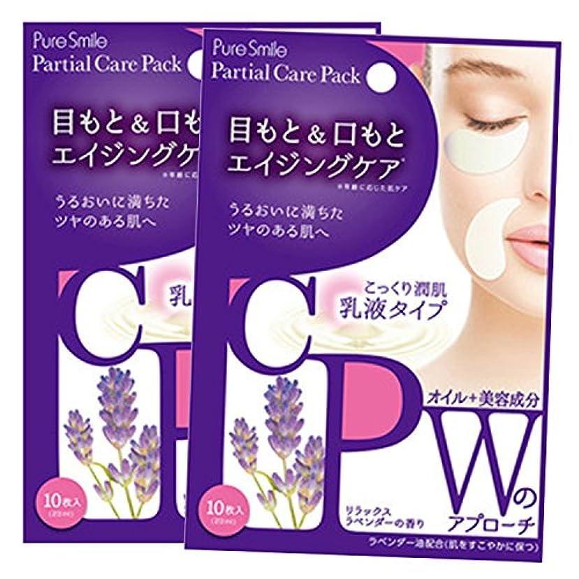 みすぼらしいジェスチャー健康【ピュアスマイル】パーシャルケアパック乳液パック2枚セット