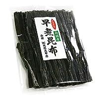 函館産 早煮昆布 (函館産真昆布) 1年養殖の若葉 調理用 130g×2
