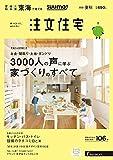 SUUMO注文住宅 東海で建てる 2016年夏秋号