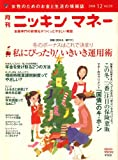 ニッキンマネー 2008年 12月号 [雑誌] 画像