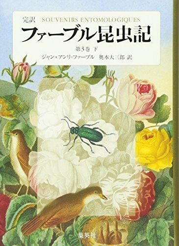 完訳 ファーブル昆虫記 第3巻 下の詳細を見る
