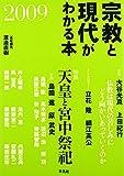 宗教と現代がわかる本〈2009〉