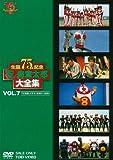 石ノ森章太郎大全集VOL.7 TV特撮・ドラマ1980―1982 [DVD]