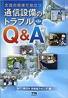全国の現場で役立つ 通信設備のトラブルQ&A 改訂3版