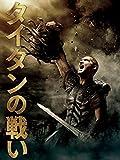 タイタンの戦い(2010) (字幕版)