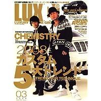 LUXG (ラグジュアリー エクストリーム グランド) 2008年 03月号 [雑誌]