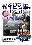 ガタピシ車でいこう!! 1―風の巻 改訂版: 2015年改訂版 ガタピシ車でいこう!!