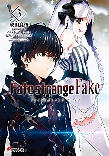 Fate/strange Fake(3)<Fate/strange Fake> (電撃文庫)