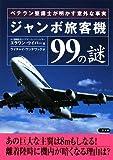 ジャンボ旅客機99の謎―ベテラン整備士が明かす意外な事実 (二見文庫)