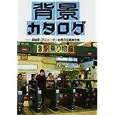 背景カタログ〈3〉駅・乗り物編