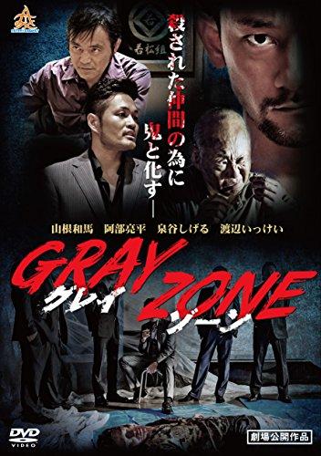 GRAY ZONE[DVD]