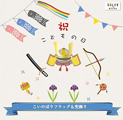 silkyroom/【こいのぼりフラッグ&兜飾り/こどもの日...