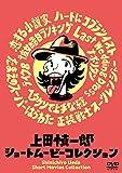 【Amazon.co.jp限定】上田慎一郎ショートムービーコレクション [DVD] (オリジナルポストカード付)