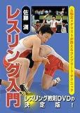 佐藤満 レスリング入門 DVD-BOX[DVD]