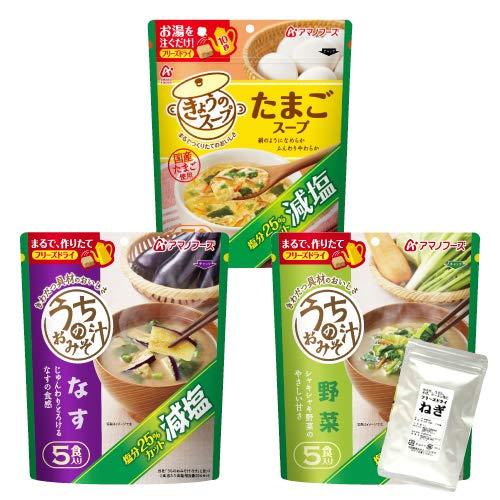 アマノフーズ フリーズドライ 減塩 味噌汁 スープ ( なす 野菜 たまご ) 3種類 60食 うちの おみそ汁 きょうのスープ 小袋ねぎ1袋 セット