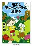 翔太と猫のインサイトの夏休み 哲学的諸問題へのいざない (ちくま学芸文庫)