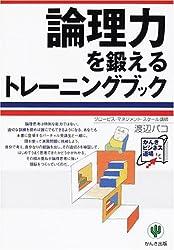 論理力を鍛えるトレーニングブック (かんきビジネス道場)