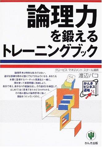 論理力を鍛えるトレーニングブック (かんきビジネス道場)の詳細を見る