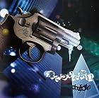 Mini Album「凍てついた銃口」()