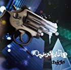 Mini Album「凍てついた銃口」(通常1?2営業日以内に発送)