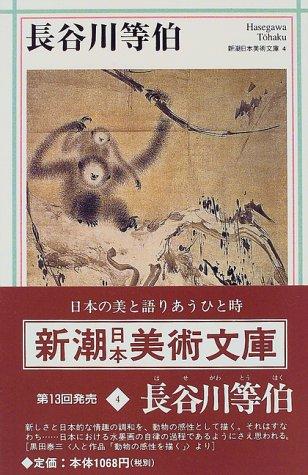 長谷川等伯 (新潮日本美術文庫)の詳細を見る