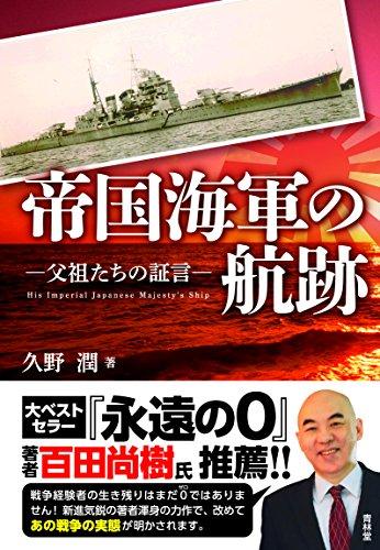 帝国海軍の航跡―父祖たちの証言の詳細を見る