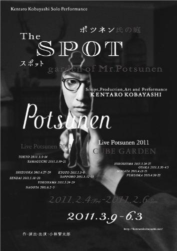 KENTARO KOBAYASHI LIVE POTSUNEN 2011 『THE SPOT』 [DVD]