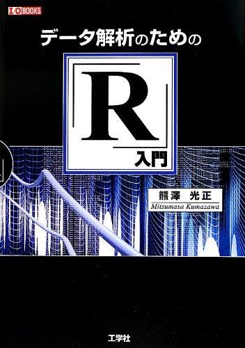 データ解析のための「R」入門 (I・O BOOKS)の詳細を見る