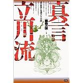 真言立川流―謎の邪教と鬼神ダキニ崇拝 (Esoterica selection)