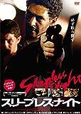 スリープレス・ナイト [DVD]
