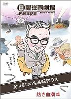 日曜洋画劇場45周年記念 淀川長治の名画解説DX ①熱き血潮篇(アクション/スポーツ) [DVD]