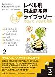 レベル別日本語多読ライブラリー にほんごよむよむ文庫 レベル3 vol.1